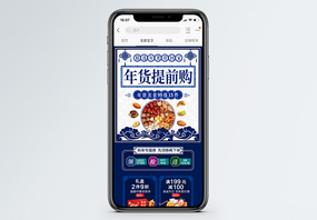 复古风年货节坚果提前抢促销淘宝手机端模板图片