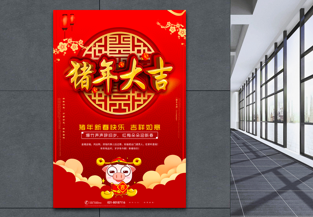 红色喜庆金猪纳福新年海报图片