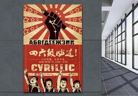 英语四六级考试海报图片