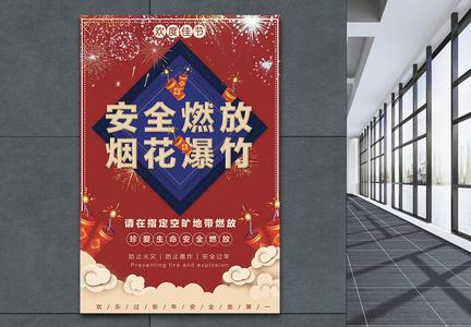 红色春节安全燃放烟花爆竹海报图片