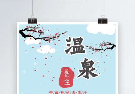 小清新冬季温泉养生海报设计图片