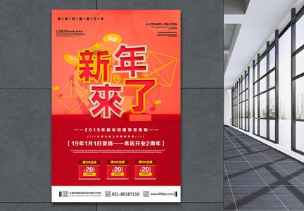 新年来了C4D原创场景海报图片