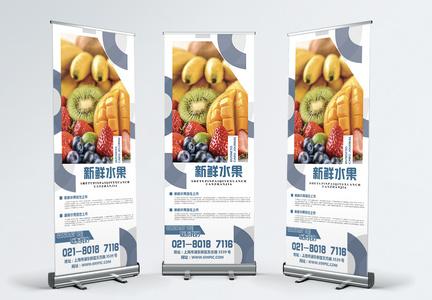 简约大气水果宣传展架图片