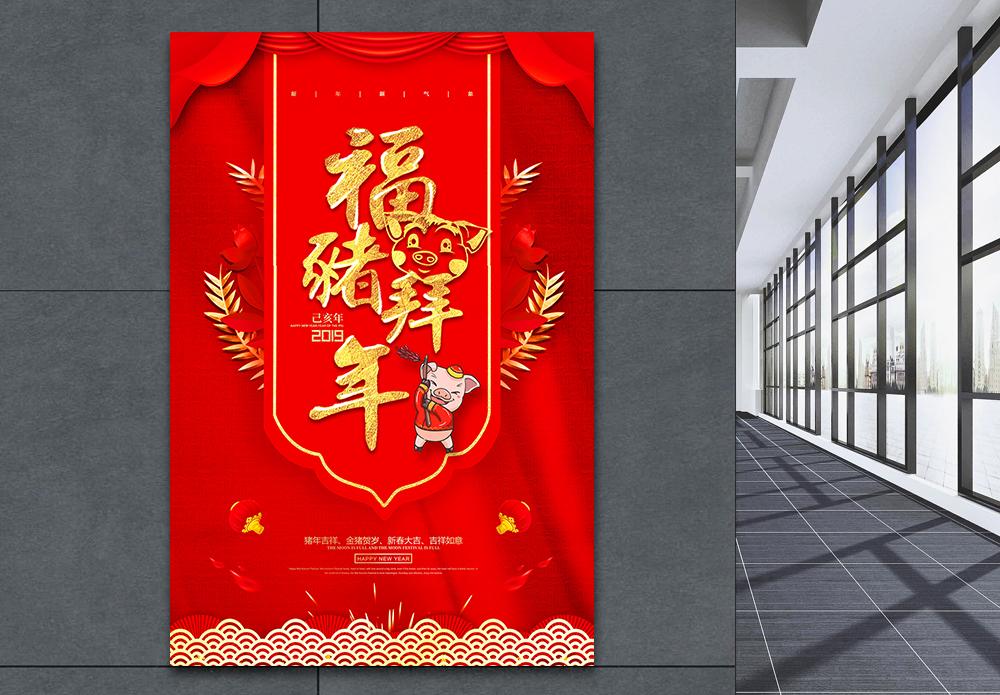 红色喜庆金猪拜年新春海报图片