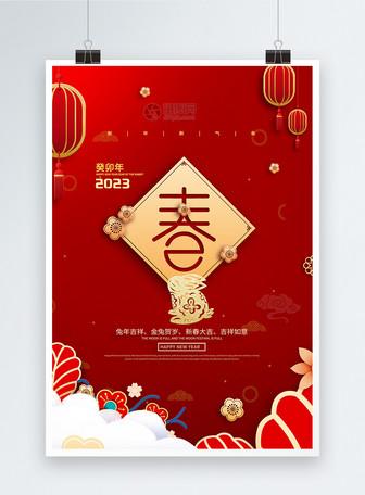剪纸风春节新春海报