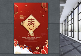 剪纸风春节新春海报图片