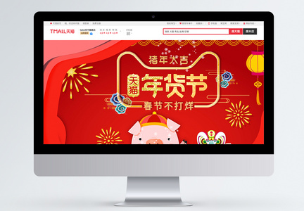 粉嫩清新年货节插画淘宝首页图片