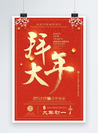 春节正月初一习俗海报