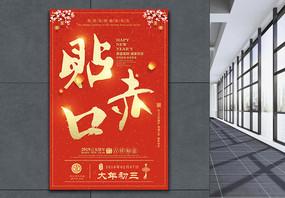 春节正月初三习俗海报图片