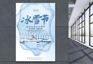 剪纸风冰雪节海报图片