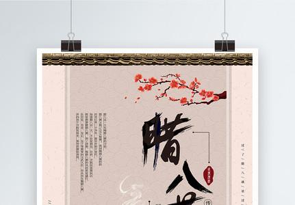 中国风腊八节海报图片