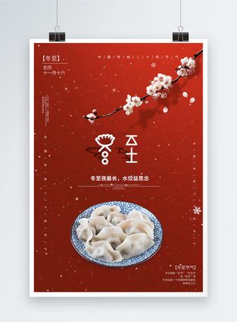 创意红色传统节日24节气冬至