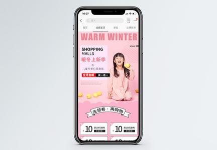 粉色手绘风格冬季童装促销淘宝手机端模板图片