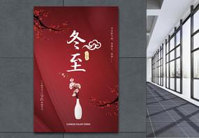 简约红色大气24节气冬至海报图片
