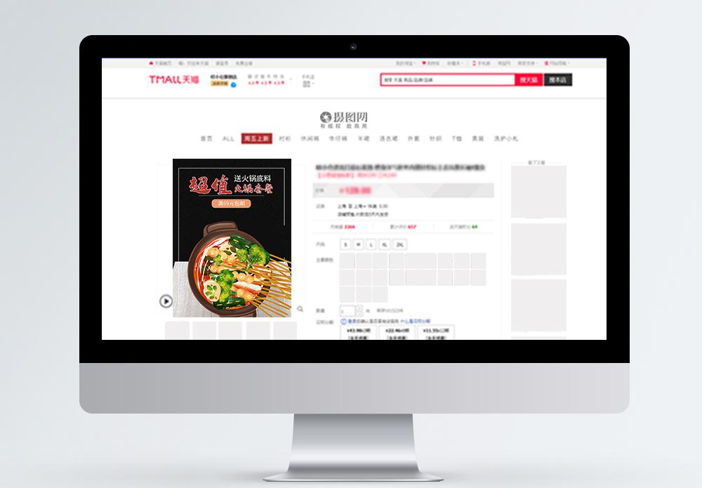 火锅套餐淘宝主图图片