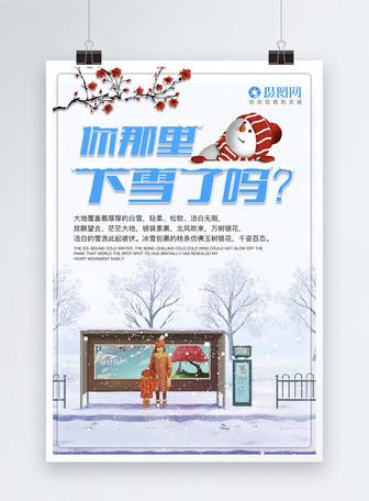 你那里下雪了么海报
