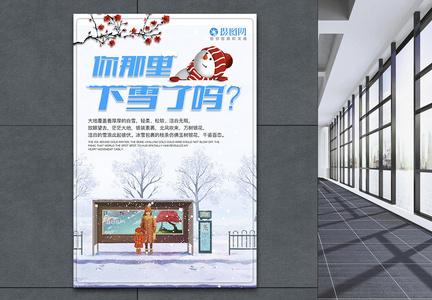 你那里下雪了么海报图片