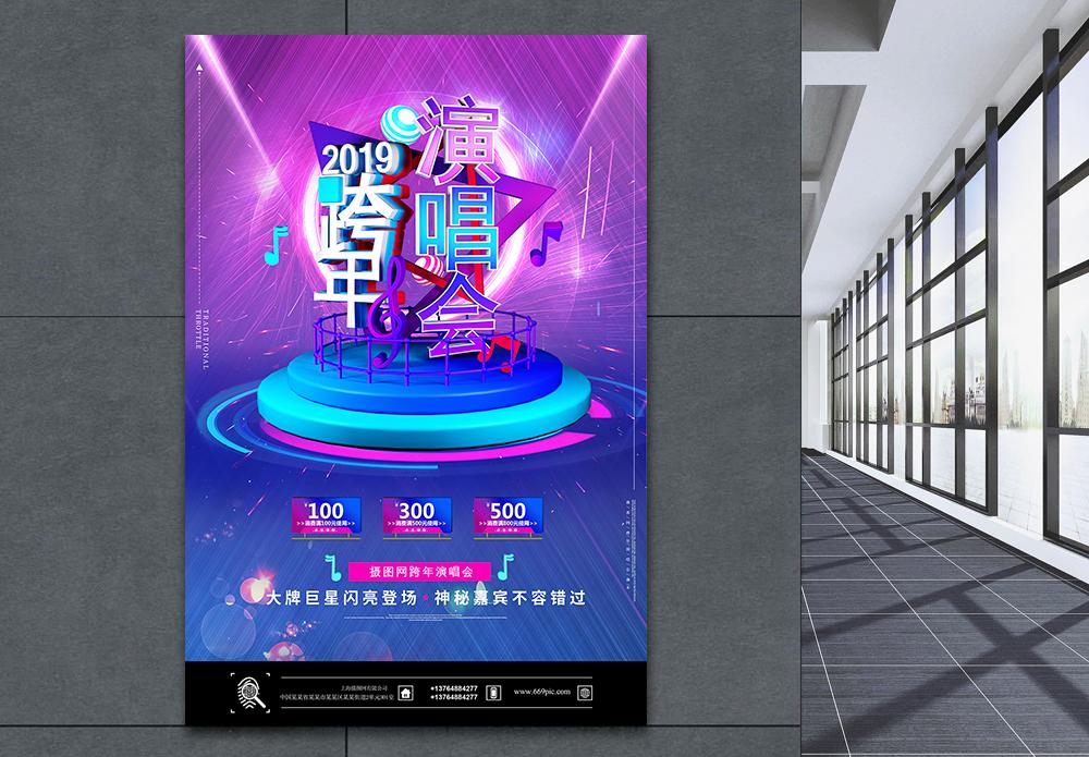 2019跨年演唱会海报图片