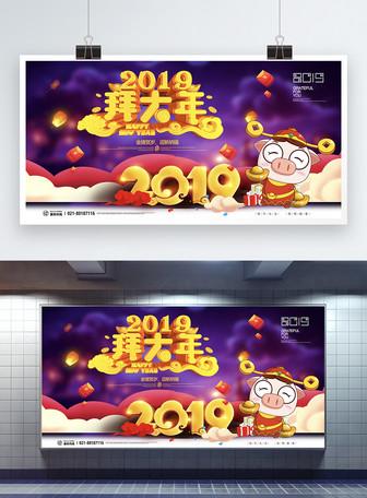 大气创意2019拜年新年快乐展板