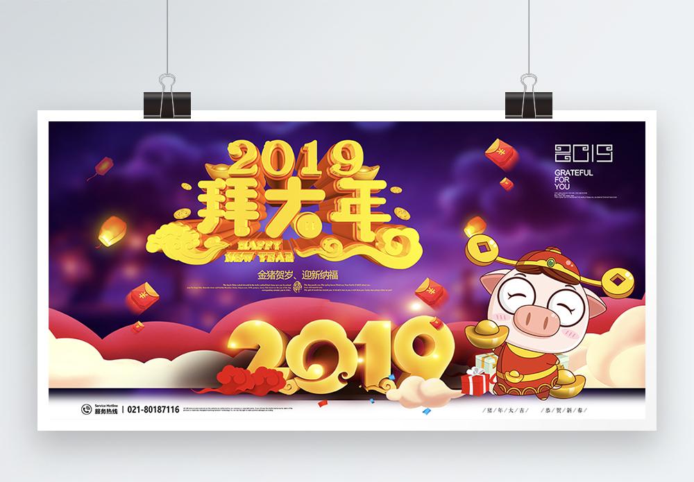 大气创意2019拜年新年快乐展板图片