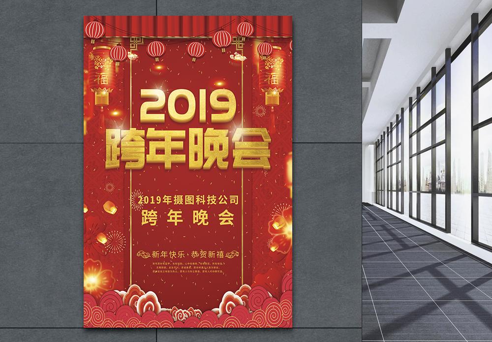 2019跨年晚会海报图片