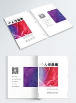 创意时尚个人作品集画册封面图片