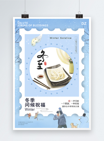 创意蓝色剪纸风中国传统节日二十四节气之冬至海报
