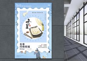 创意蓝色剪纸风中国传统节日二十四节气之冬至海报图片
