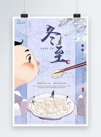 中国传统节日二十四节气之冬至j节日海报