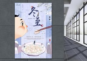 中国传统节日二十四节气之冬至j节日海报图片