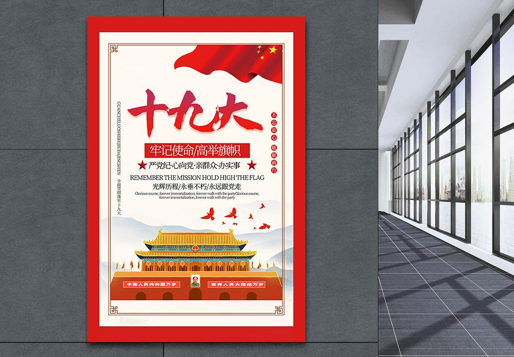 红色十九大宣传海报图片