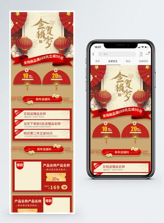 金猪送福新年商品促销淘宝手机端模板