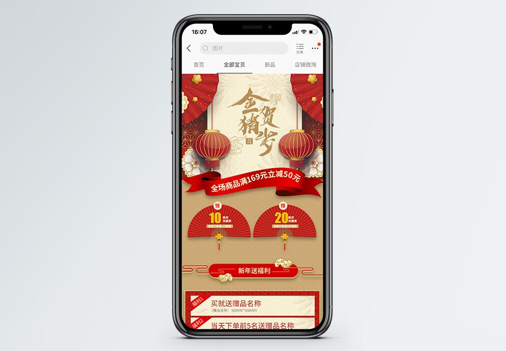 金猪送福新年商品促销淘宝手机端模板图片