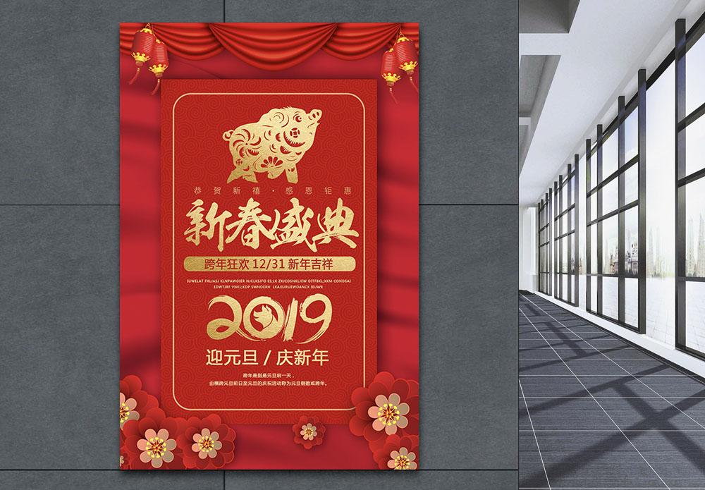 2019跨年盛典海报图片