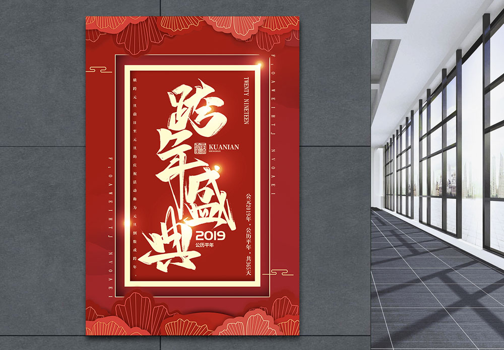 喜庆2019跨年盛典海报图片