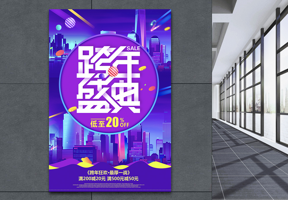 2019跨年盛典折纸风海报图片