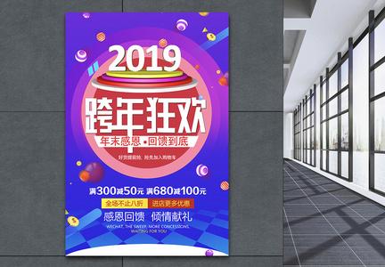 2019跨年狂欢促销海报图片
