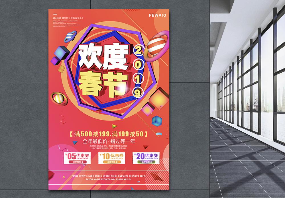 2019欢度春节海报图片