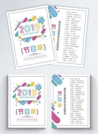 2019企业新春晚会节目单宣传单