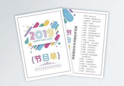 2019企业新春晚会节目单宣传单图片