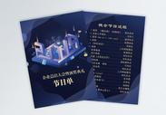 蓝色企业晚会节目单宣传单图片