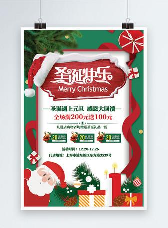 圣诞快乐促销宣传海报