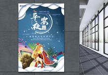 剪纸风平安夜宣传海报图片