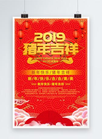 2019猪年吉祥新年节日海报