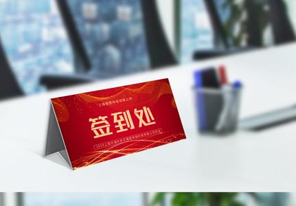 红色2019企业年会桌牌图片