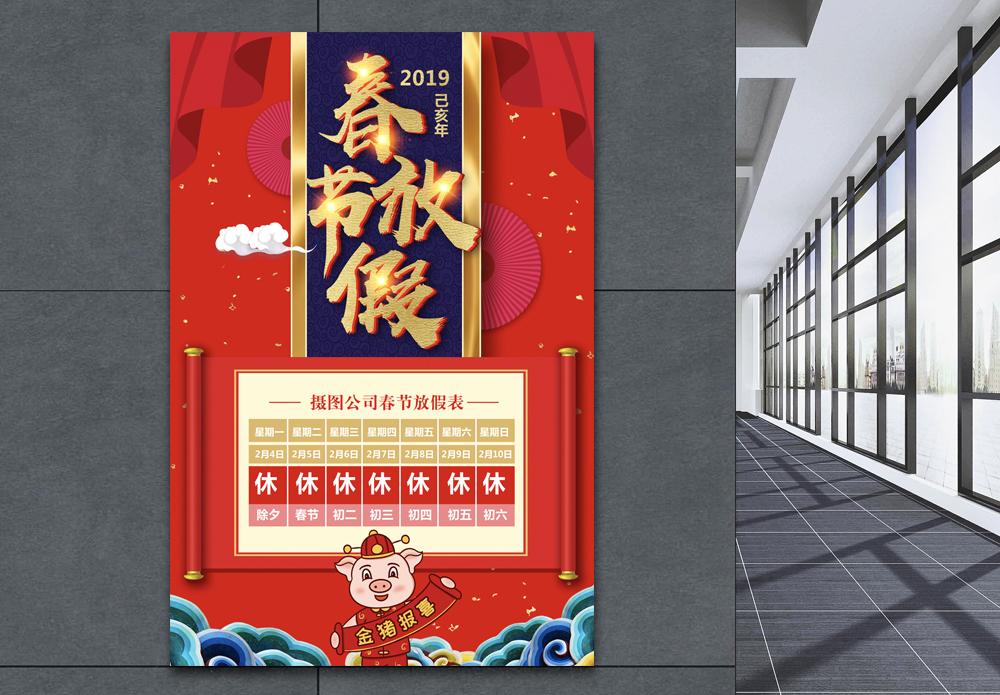 喜庆春节放假通知海报图片