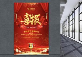 红色喜庆企业喜报年终盛典海报图片
