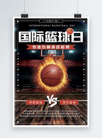 国际篮球日海报设计