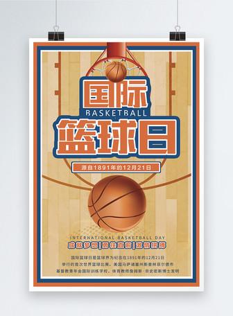 国际篮球日海报