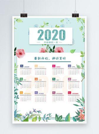 2019新年小清新日历海报